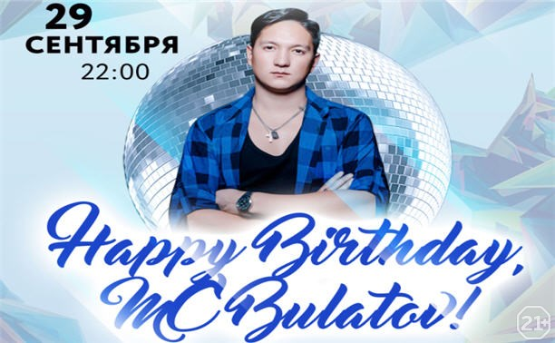 EVOLUTION DUKE / Happy Birthday, MC Bulatov!