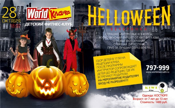 Halloween в World'Клашке