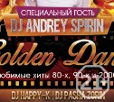 РЕТРО  Golden Dance