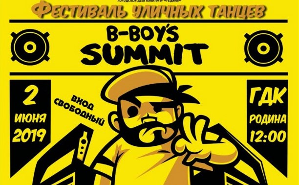 B-Boys Summit