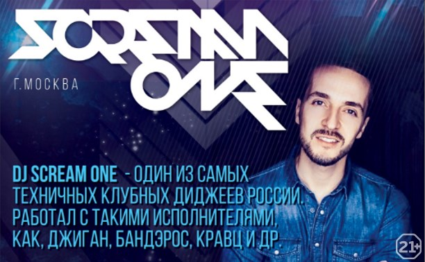 DJ Scream One / г. Москва